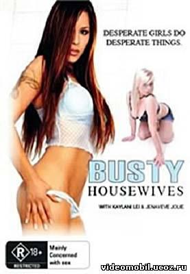 Busty housewives онлайн